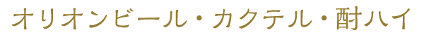 オリオンビール・カクテル・酎ハイ